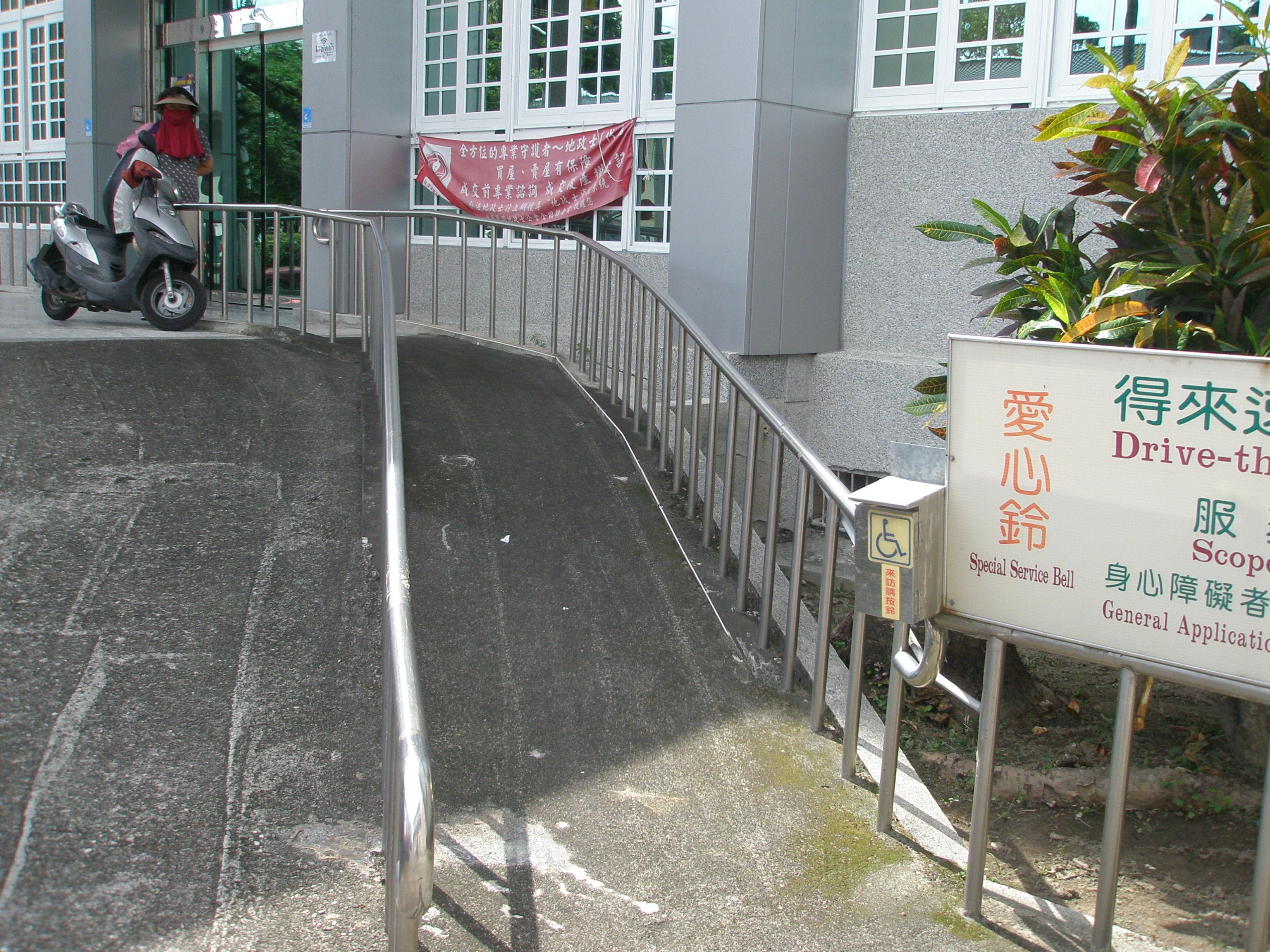 左側殘障坡道上坡